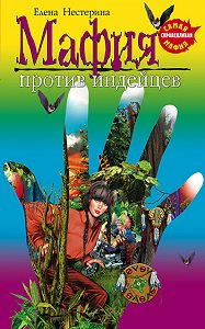 Елена Нестерина - Мафия против индейцев