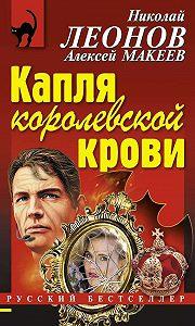 Алексей Макеев -Капля королевской крови