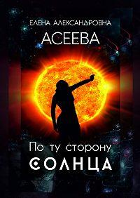 Елена Асеева -Поту сторону Солнца