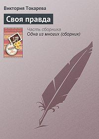 Виктория Токарева -Своя правда