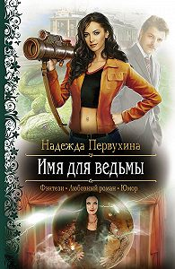 Надежда Первухина -Имя для ведьмы