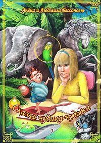 Алена Бессонова -Сказки чудака-чудодея