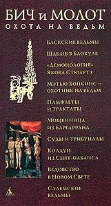 Антология - Бич и молот. Охота на ведьм в XVI-XVIII веках