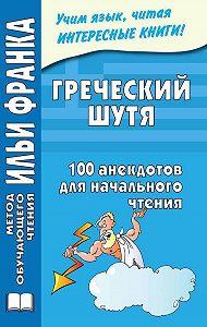 Ю. Чорногор -Греческий шутя. 100 анекдотов для начального чтения