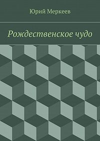 Юрий Меркеев - Рождественскоечудо