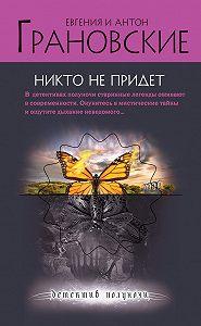 Антон Грановский -Никто не придет