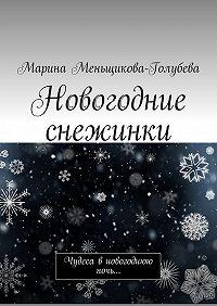 Марина Меньщикова-Голубева -Новогодние снежинки. Чудеса вновогоднюю ночь…