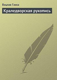 Вацлав Ганка -Краледворская рукопись