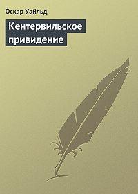 Оскар Уайльд -Кентервильское привидение