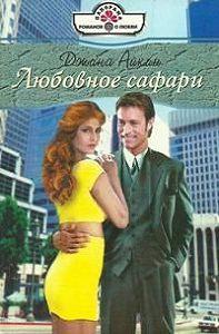 Джина Айкин - Любовное сафари
