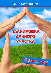 Илья Мельников -Планировка дачного участка