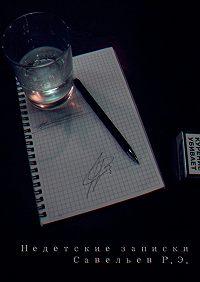 Роман Савельев -Недетские записки. Сборник стихов