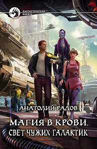 Анатолий Радов -Магия в крови. Свет чужих галактик