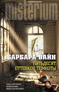 Барбара Вайн -Пятьдесят оттенков темноты