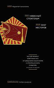 Олег Нестеров - Небесный Стокгольм