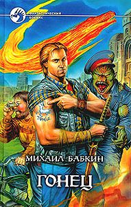 Михаил Бабкин -Прецедент