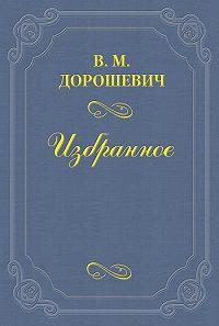 Влас Дорошевич -О правде на сцене