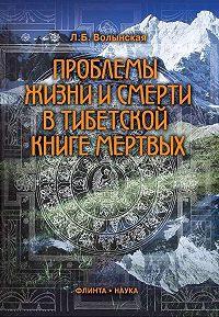 Л. Б. Волынская - Проблемы жизни и смерти в Тибетской книге мертвых