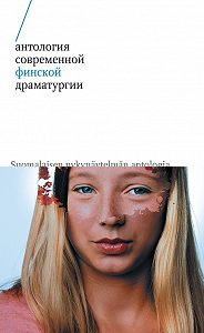 Мика Мюллюахо -Антология современной финской драматургии (сборник)