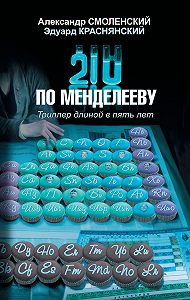 Александр Смоленский -210 по Менделееву