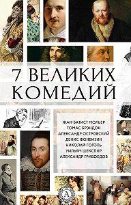Коллектив авторов -7 великих комедий (сборник)