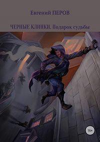 Евгений Перов -Черные клинки. Подарок судьбы