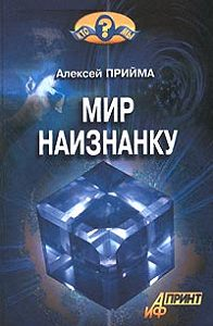 Алексей Прийма - Мир наизнанку