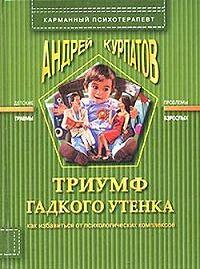 Андрей Курпатов -Триумф гадкого утенка