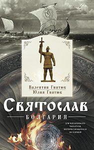 Валентин Гнатюк, Юлия Гнатюк - Святослав. Болгария