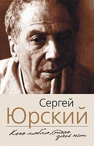 Сергей Юрьевич Юрский -Кого люблю, того здесь нет