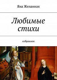 Яна Желанная - Любимые стихи
