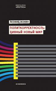 Леонид Ионин -Политкорректность: дивный новый мир