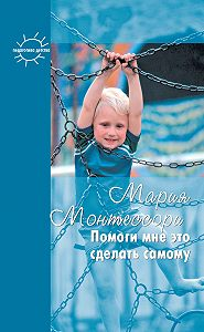 Григорий Корнетов -Помоги мне это сделать самому