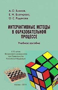 Андрей Блинов -Интерактивные методы в образовательном процессе. Учебное пособие