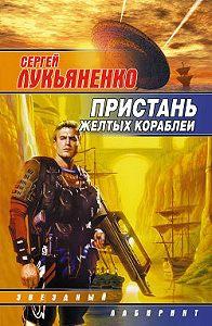 Сергей Лукьяненко -Пристань желтых кораблей