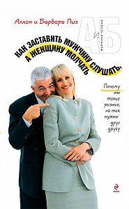 Барбара Пиз -Как заставить мужчину слушать, а женщину молчать. Почему мы такие разные, но так нужны друг другу
