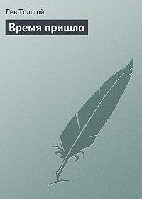Лев Толстой -Время пришло