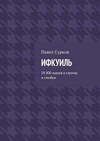 Павел Сурков -Ифкуиль. 58000знаков встрочку истолбик