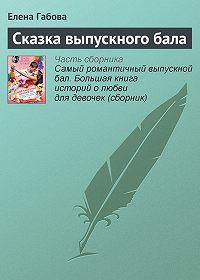Елена Габова -Сказка выпускного бала