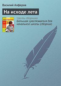 Василий Алферов -На исходе лета