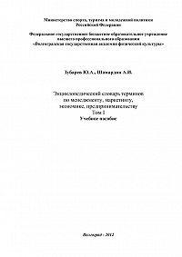 Александр Шамардин -Энциклопедический словарь терминов по менеджменту, маркетингу, экономике, предпринимательству. Том I