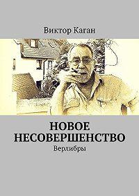 Виктор Каган -Новое несовершенство. Верлибры
