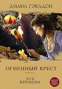 Диана Гэблдон -Огненный крест. Книга 2. Зов времени