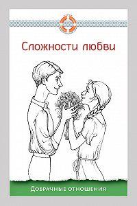 Дмитрий Семеник -Сложности любви. Добрачные отношения