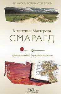 Валентина Мастєрова -Смарагд