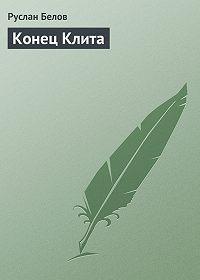 Руслан Белов -Конец Клита