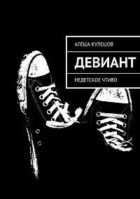 Алёша Кулешов -Девиант. Недетское чтиво