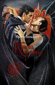 Ирина Бондарь -Кровь в огне