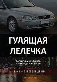 Валентина Ильянкова -Гулящая Лелечка