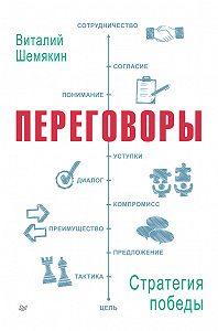 Виталий Шемякин -Переговоры: стратегия победы